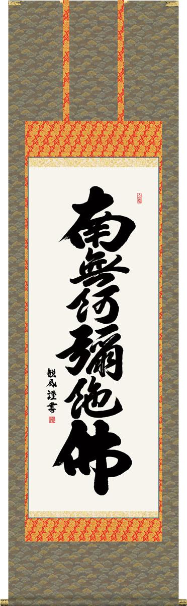掛け軸 六字名号 浅田観風 南無阿弥陀仏 尺五 桐箱 正絹 仏書画掛軸 モダンに掛物をつるす