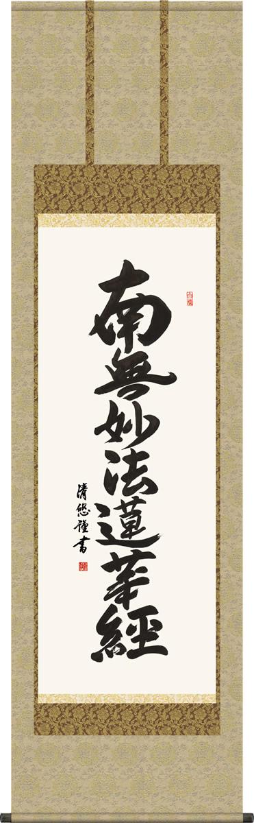 掛け軸-日蓮名号/吉田 清悠 南無妙法蓮華経 (尺五)法事・法要・供養・仏事での由緒正しい仏書作品 モダンに掛物をつるす