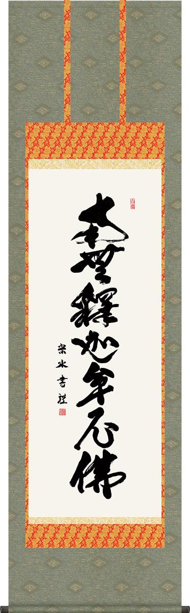 掛け軸 釈迦名号 小木曽宗水 南無釈迦牟尼仏 尺五 桐箱 仏書画掛軸 モダンに掛物をつるす