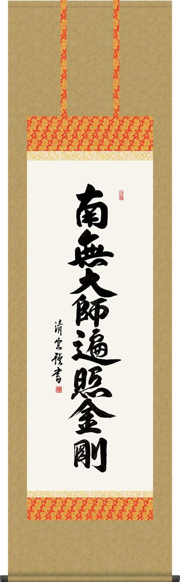 掛け軸 弘法名号 吉村清雲 南無大師遍照金剛 尺五 桐箱 仏書画掛軸 モダンに掛物をつるす
