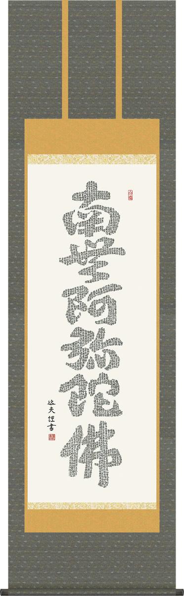 掛軸 掛け軸 心経六字名号 中田逸夫 南無阿弥陀仏 仏書画掛軸送料無料 尺五 桐箱 緞子