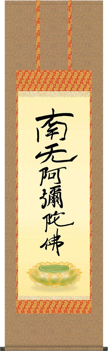 掛け軸-親鸞六字名号[復刻]/親鸞聖人 筆 南無阿弥陀仏 (尺五)法事・法要・供養・仏事での由緒正しい仏書作品