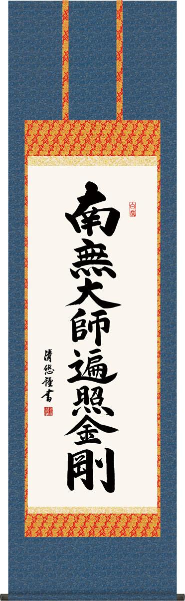 掛け軸-弘法名号/吉田 清悠 南無大師遍照金剛 (尺五)法事・法要・供養・仏事での由緒正しい仏書作品 モダンに掛物をつるす