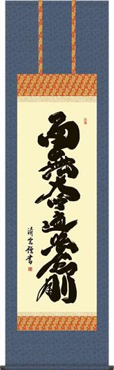 掛け軸 弘法名号 吉村清雲 南無大師遍照金剛 尺五 桐箱 緞子 仏書画掛軸 モダンに掛物をつるす