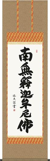 掛け軸 釈迦名号 中田逸夫 南無釈迦牟尼仏 尺五 桐箱 緞子 仏書画掛軸 モダンに掛物をつるす