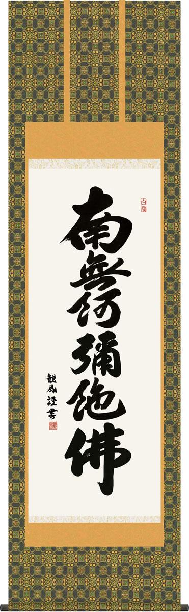 掛軸 掛け軸 六字名号 浅田 観風 南無阿弥陀仏 尺五 桐箱 仏間に法要、仏事用掛軸を飾る