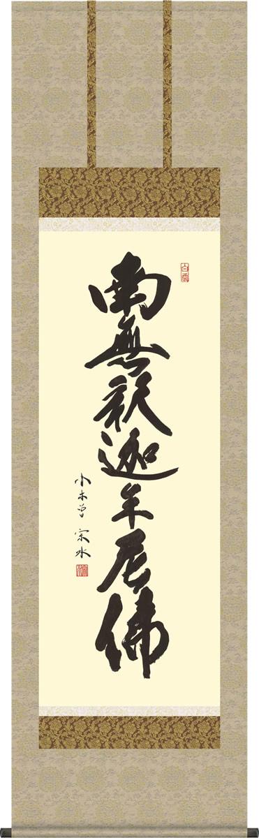 掛軸 掛け軸 釈迦名号 小木曽 宗水 南無釈迦牟尼仏 尺五 桐箱 仏間に法要、仏事用掛軸を飾る モダンに掛物をつるす