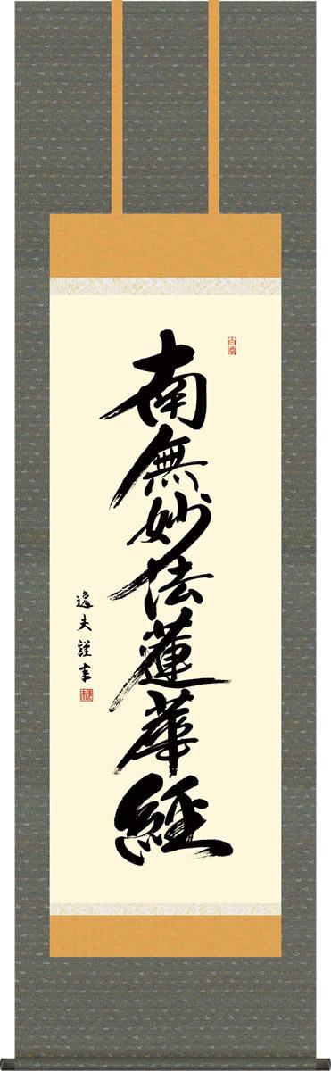掛軸 掛け軸 日蓮名号 中田 逸夫 南無妙法蓮華経 尺五 桐箱 仏間に法要、仏事用掛軸を飾る モダンに掛物をつるす