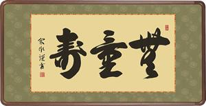 隅丸和額-無量寿/小木曽宗水(欄間額、扁額、仏間額)