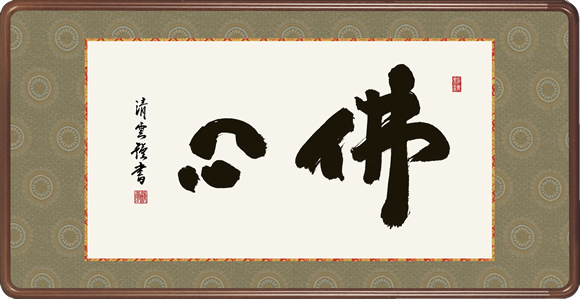 隅丸和額-佛心/吉村清雲 仏書額送料無料(緞子)欄間や長押に飾る