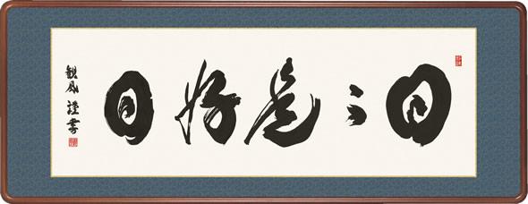隅丸和額-日々是好日/浅田 観風(禅語で欄間の空間を格調高く演出)