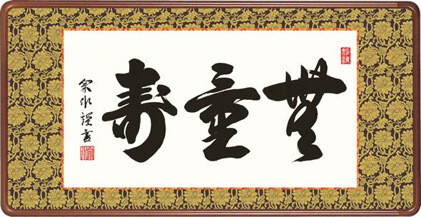 隅丸和額-無量寿/小木曽 宗水(仏間、欄間の空間を格調高く演出)