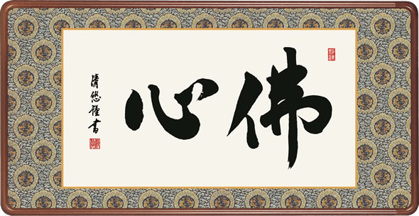 隅丸和額-佛心/吉田 清悠(仏間、欄間の空間を格調高く演出)