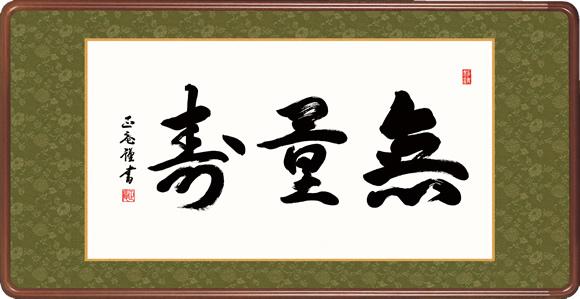 隅丸和額-無量寿/黒田 正庵(欄間に栄えるありがたい言葉)