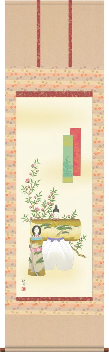 掛軸 掛け軸 立雛 森山 観月 尺五 桐箱 伝統の節句掛軸で床の間を優雅に飾る