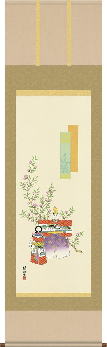 掛け軸 立雛 香山緑翠 尺五 桐箱 緞子 桃の節句画掛軸でお雛様祭りをより華やかに♪[和室 床の間 節句画 桃 雛祭り お雛様 女の子 モダン オシャレ 壁掛け 安い 贈物 ギフト 飾る]