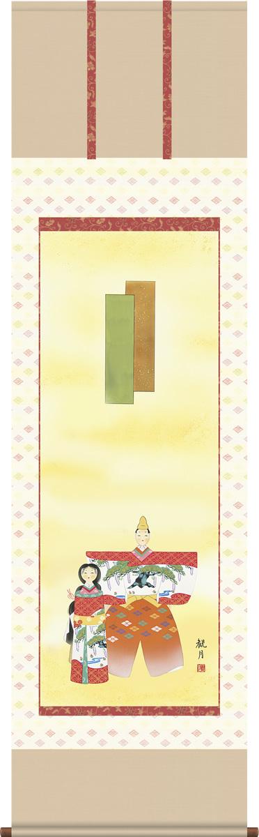 掛け軸 立雛 森山観月 尺五 桐箱 武田菱金襴 桃の節句画掛軸でお雛様祭りをより華やかに♪