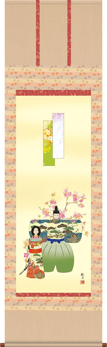 掛け軸-立雛/森山 観月(尺五)雛祭り