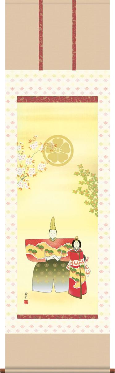 掛軸 掛け軸 家紋入り立雛 野川 秀華 尺五 桐箱 伝統の節句掛軸で床の間を優雅に飾る