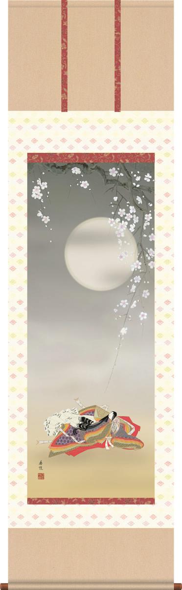 掛軸 掛け軸 式部雛 西尾 香悦 尺五 桐箱 伝統の節句掛軸で床の間を優雅に飾る