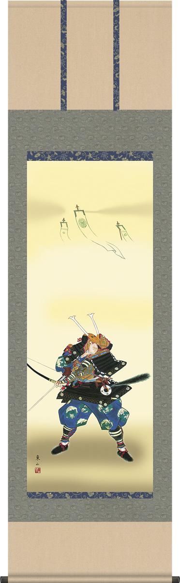 掛け軸-出世武者/榎本東山(尺五・桐箱・緞子)床の間に男児の成長祈願で飾る端午の節句画掛軸、初節句のお祝い掛軸としてもどうぞ♪送料無料、伝統の床の間飾り