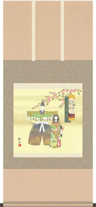 掛軸 掛け軸 立雛 浮田 秋水 尺五横 桐箱 伝統の節句掛軸で床の間を優雅に飾る