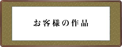 隅丸額装-正絹二丁緞子/半懐紙(F4)