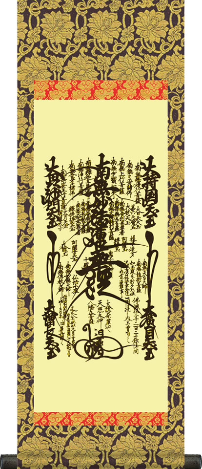 <title>初盆 追善供養の法要などあらゆる仏事にお飾りいただけます 掛け軸-曼荼羅 吉田 清悠 特製飾りスタンド付き 飾る場所を選ばない 大幅値下げランキング</title>