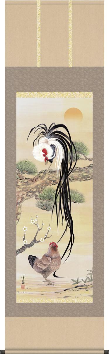 掛軸 掛け軸 吉祥双鶏図 打田洋美 干支の縁起開運祈願掛軸送料無料 尺五 桐箱 緞子 モダンに掛物をつるす