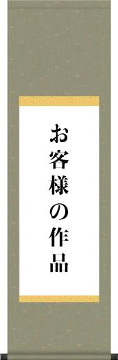 掛け軸制作-丸表装/洛彩上緞子【半切幅(~35cm)まで】書道 書画[送料無料]