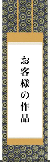 掛け軸制作-仏表装/準金襴緞子【八ツ切・半紙幅(~18・~25cm)まで】書道 書画[送料無料]