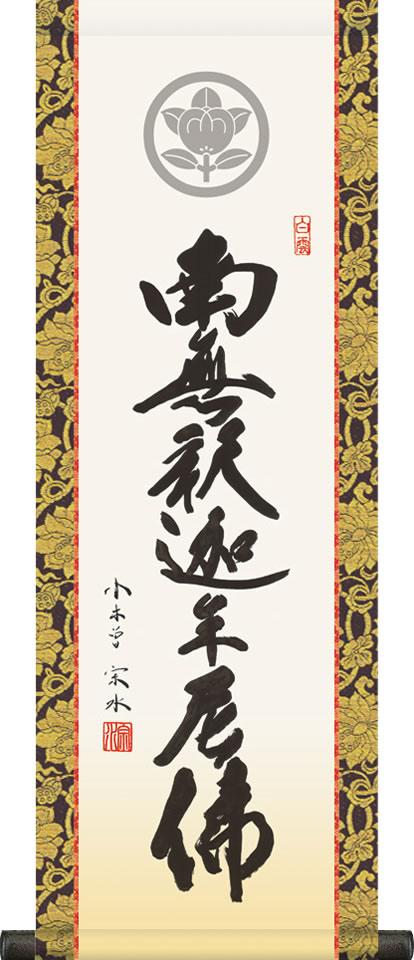 掛け軸-釈迦名号/小木曽 宗水[家紋入] 南無釈迦牟尼仏 (特製飾りスタンド付き)飾る場所を選ばない