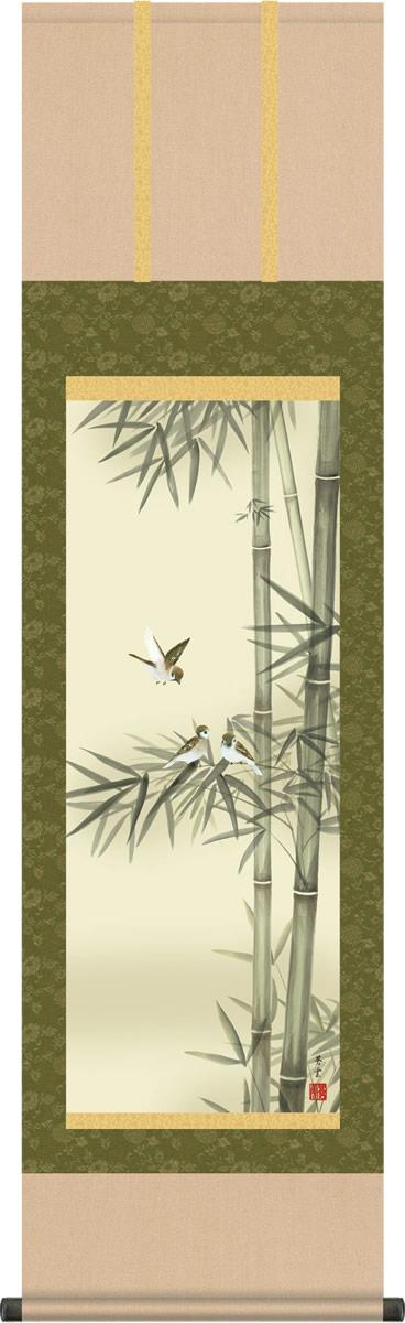 掛け軸 掛軸-竹に雀/茂木 蒼雲(尺三 化粧箱)和室、床の間に飾る モダンに掛物を吊るす