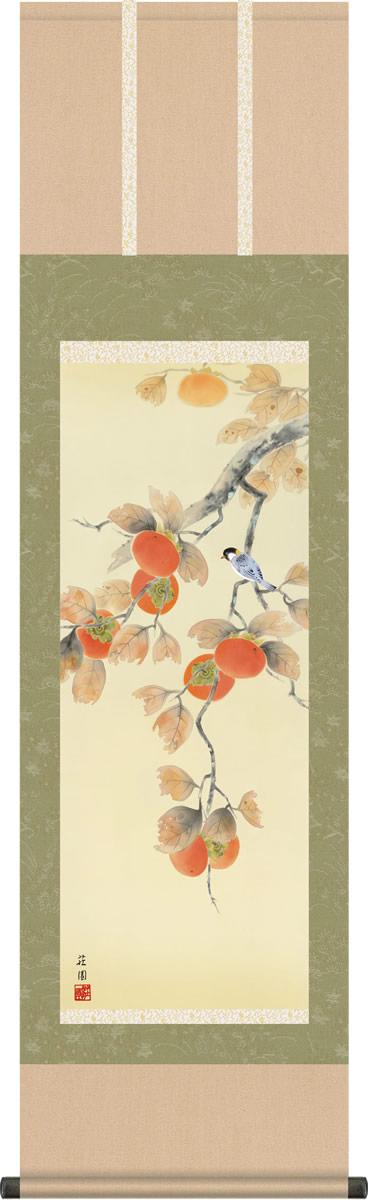 掛け軸 掛軸-柿に小鳥/有馬 荘園(尺三 化粧箱)和室、床の間に飾る モダンに掛物を吊るす [送料無料]