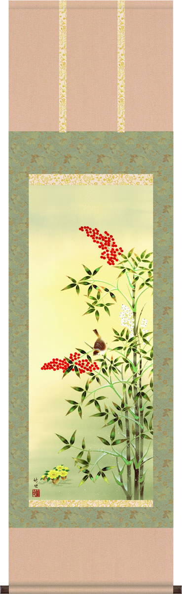掛軸 掛け軸-南天福寿/田村竹世 花鳥画掛軸送料無料(小さめ尺三 化粧箱 緞子)厄除縁起の花鳥画掛け軸 モダンに掛物を吊るす