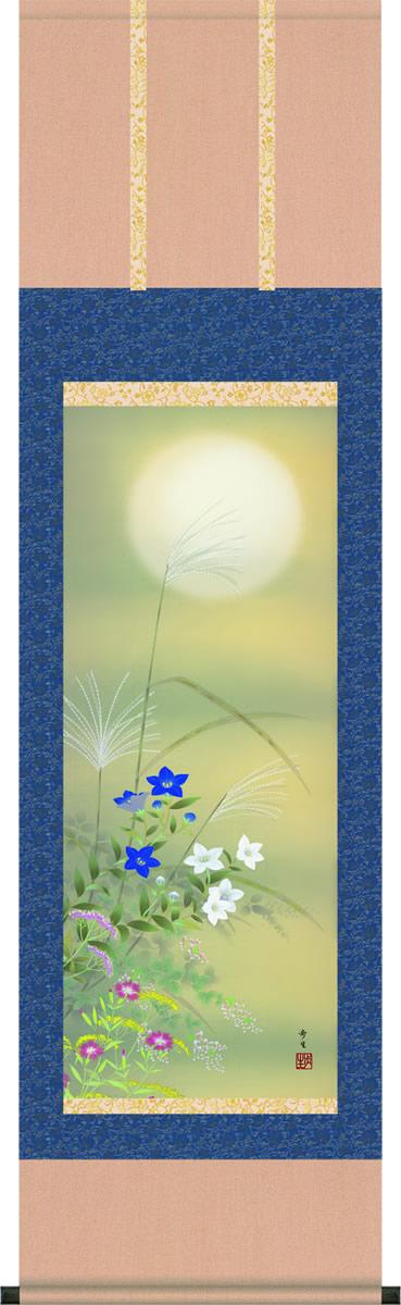 掛軸 掛け軸-名月に秋草/北山歩生 花鳥画掛軸送料無料(小さめ尺三 化粧箱 緞子)秋の草花たちの花鳥画掛け軸 モダンに掛物を吊るす