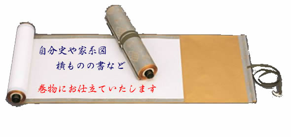 巻物制作-巻物仕立て/正絹二丁緞子【半切幅(~35cm)まで】