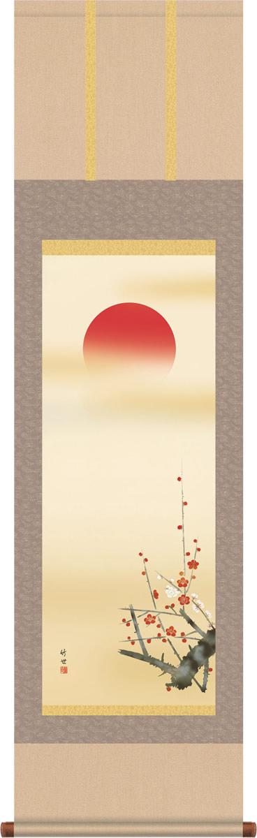 掛け軸 掛軸 旭日 田村竹世 尺三 化粧箱 和室、床の間に飾る モダンに掛物をつるす