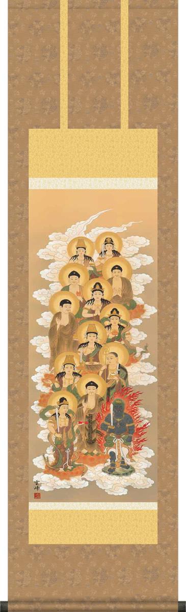 掛け軸-十三佛/清水 雲峰(小さい尺三)法事・法要・供養・仏事での由緒正しい仏画作品 モダンに掛物をつるす