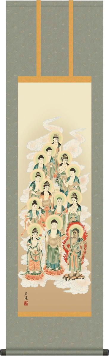 掛け軸 掛軸 十三佛 田中 広遠 尺三 化粧箱 床の間、仏間に飾る伝統仏画 モダンに掛物をつるす
