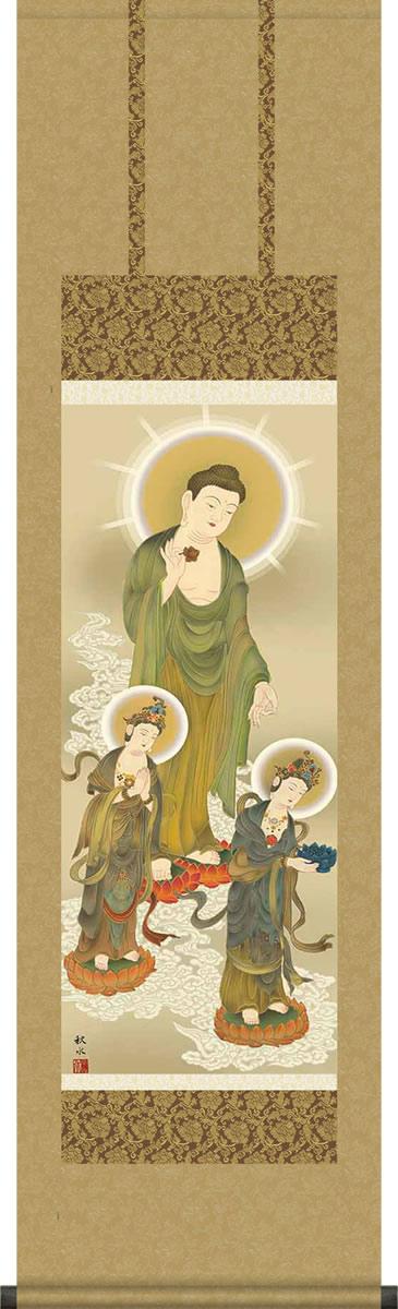 掛け軸-阿弥陀三尊佛/浮田 秋水(小さい尺三)法事・法要・供養・仏事での由緒正しい仏画作品 モダンに掛物をつるす