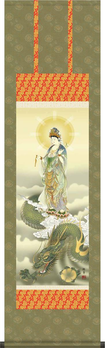 掛け軸-龍上観音/北条 裕華(小さい尺三)法事・法要・供養・仏事での由緒正しい仏画作品 モダンに掛物をつるす