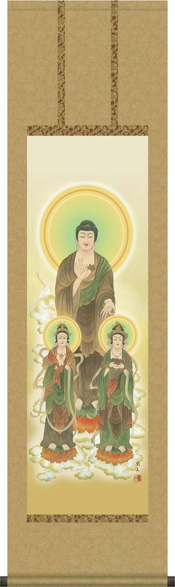 掛け軸 掛軸 阿弥陀三尊佛 高見 蘭石 尺三 化粧箱 床の間、仏間に飾る伝統仏画 モダンに掛物をつるす