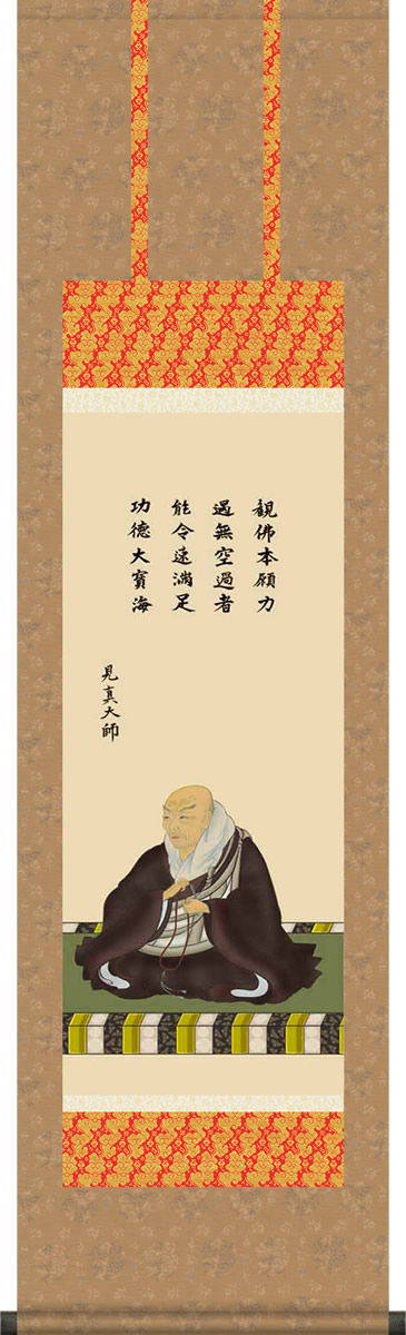 掛け軸-親鸞聖人御影/大森 宗華(小さい尺三)法事・法要・供養・仏事での由緒正しい仏画作品 モダンに掛物をつるす