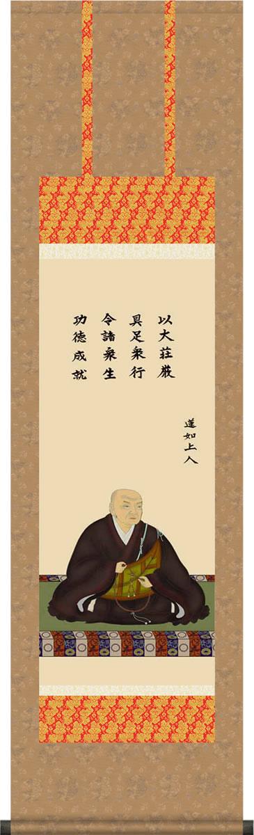 掛け軸-蓮如上人御影/大森 宗華(小さい尺三)法事・法要・供養・仏事での由緒正しい仏画作品 モダンに掛物をつるす