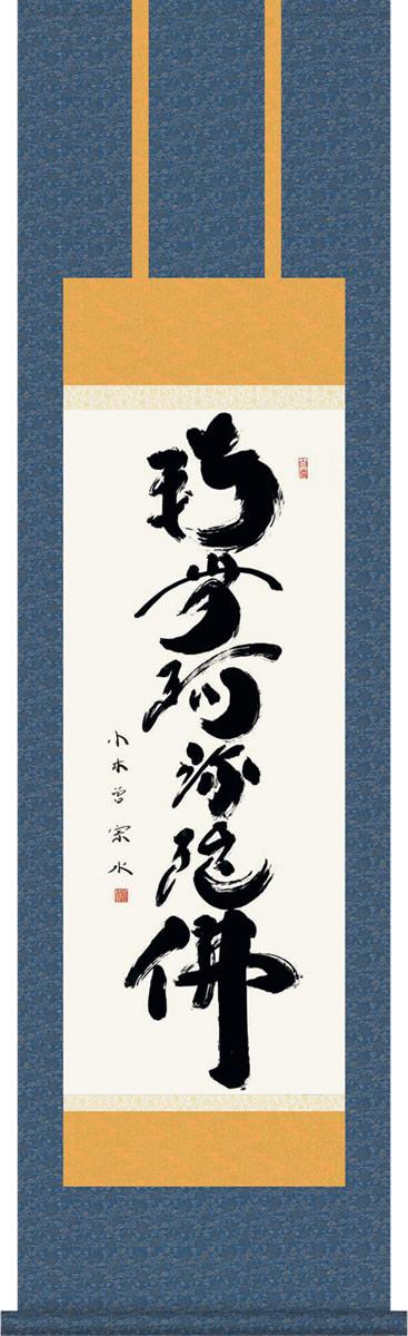 掛け軸-六字名号/小木曽 宗水(尺三) 南無阿弥陀仏 法事・法要・供養・仏事での由緒正しい仏書作品