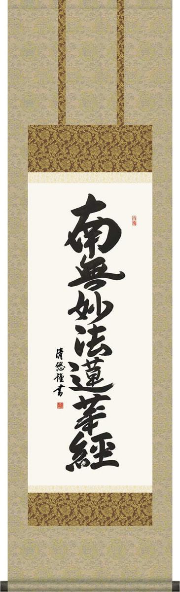 掛け軸-日蓮名号/吉田 清悠 南無妙法蓮華経 (尺三)法事・法要・供養・仏事での由緒正しい仏書作品 モダンに掛物をつるす