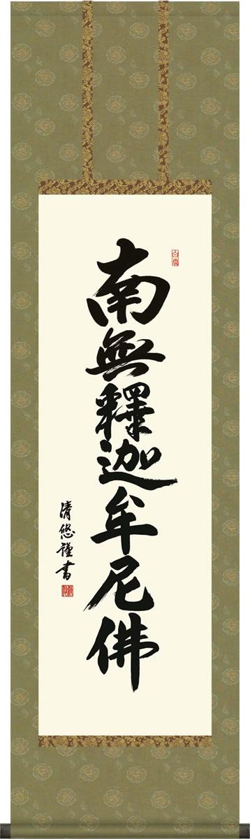 掛軸 掛け軸 釈迦名号 吉田 清悠 南無釈迦牟尼仏 尺三 化粧箱 仏間に法要、仏事用掛軸を飾る モダンに掛物をつるす