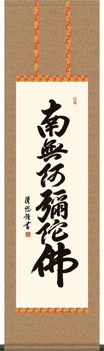 掛軸 掛け軸 六字名号 吉田 清悠 南無阿弥陀仏 尺三 化粧箱 仏間に法要、仏事用掛軸を飾る