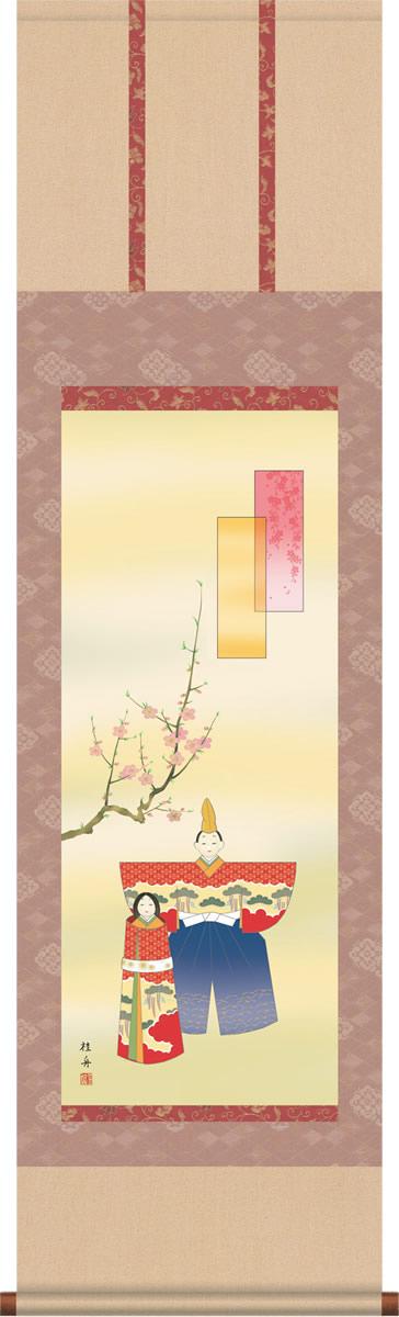 掛軸 掛け軸 立雛 長江 桂舟 尺三 化粧箱 伝統の節句掛軸で床の間を優雅に飾る